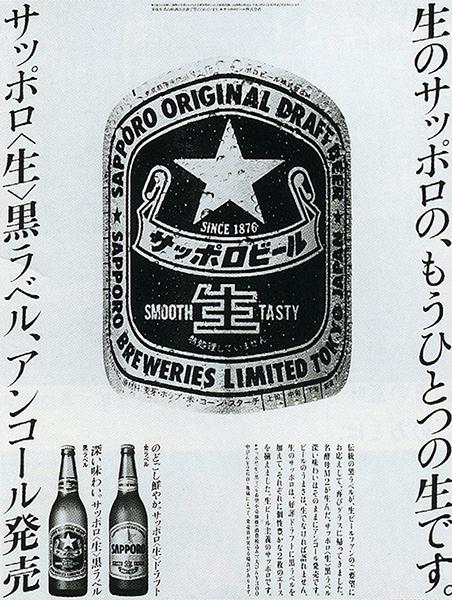 ↑1989年に「びん生」から「黒ラベル」に名前が変わった頃の広告。この頃は「黒ラベル」だけでなく、「ドラフト」という別のブランドもあったが、いずれも「生ビール」だった