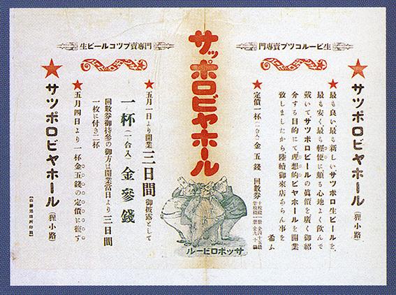 ↑直営のビヤホールも日本で初めて開店。その価格表の細部を見ると、ビール用の「回数券」があったこともわかる