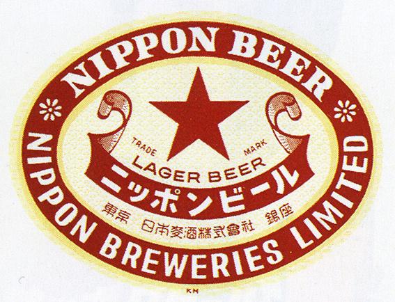 ↑戦時中はビールが配給制となり商標が一時消滅。戦後、商標復活第1号として「ニッポンビール」の名で再出発した