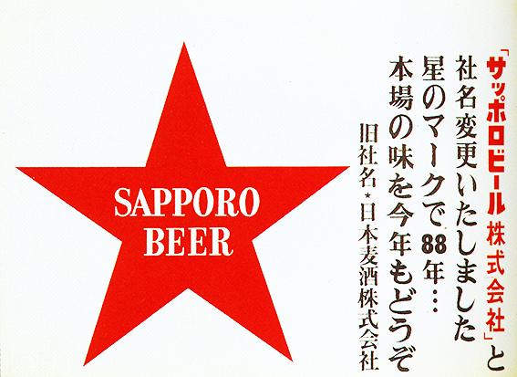 ↑「ニッポンビール」を販売していた日本麦酒株式会社は、1939年に「サッポロビール株式会社」に社名変更。商品ブランドと社名を一致させることで、商標力を強化した