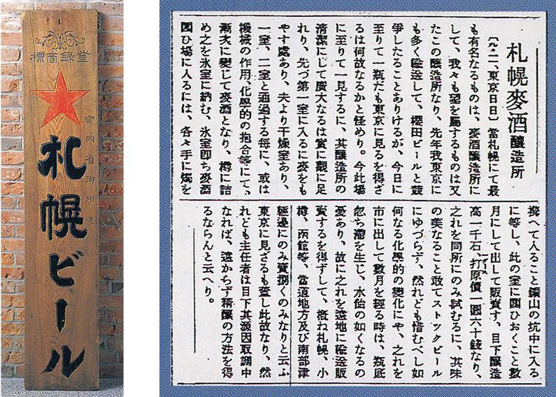 ↑明治時代に掲げられた木製の看板。すでに★のマークが入っている(写真左)。サッポロビールのルーツとなる札幌麦酒醸造所。その評判を伝える明治時代の新聞記事(写真右)