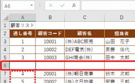【エクセル】イチイチ修正する必要ナシ! 行を挿入・削除してもずれない通し番号の入力ワザ