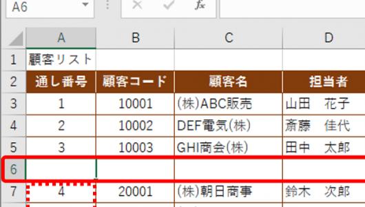 【エクセル】通し番号がずれる…そんなときに使いたい、行を挿入・削除してもずれない通し番号の入力ワザ