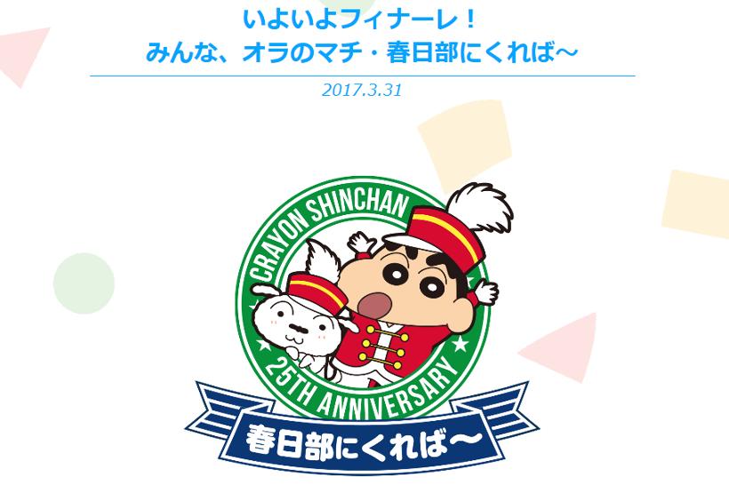 出典画像:「クレヨンしんちゃん 25周年プロジェクト」より。
