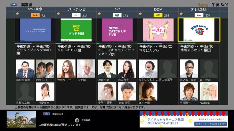 ↑放送中の番組は、出演者の顔写真を表示。直感的に見たい番組を選べる