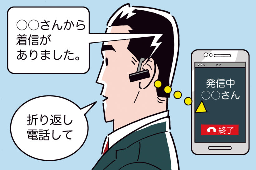 ↑ 内蔵するマイクを使って音声操作。スマホを取り出すことなく通話やメッセージのやり取りが可能になる