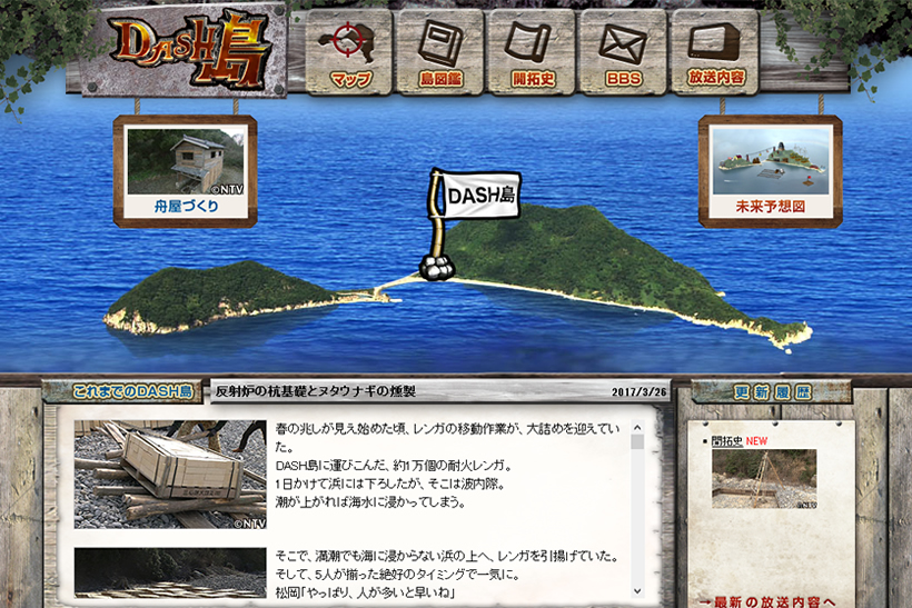 出典画像:日本テレビ「ザ! 鉄腕! DASH!!」公式サイトより。