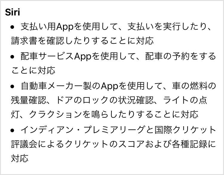 ↑「Siri」のアップデート内容