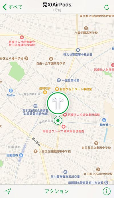 ↑「iPhoneを探す」にAirPodsが表示される。ケースの蓋を開いてiPhoneと接続した地点が登録されるようです
