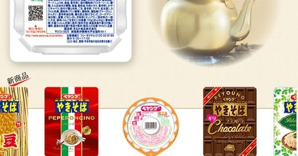画像出典:「まるか食品株式会社」公式サイトより