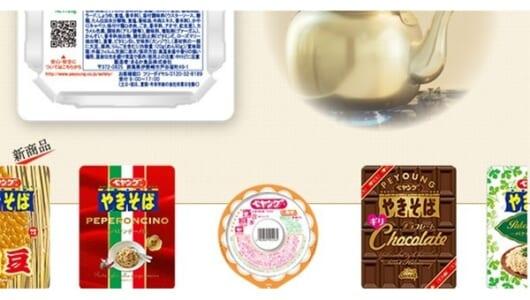 背脂にチョコ味も……ペヤングのおもしろ商品企画にはネット時代ならではの理由があった