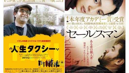 2017年はイラン映画がアツイ! 注目作「人生タクシー」4・15公開、「セールスマン」6・10公開