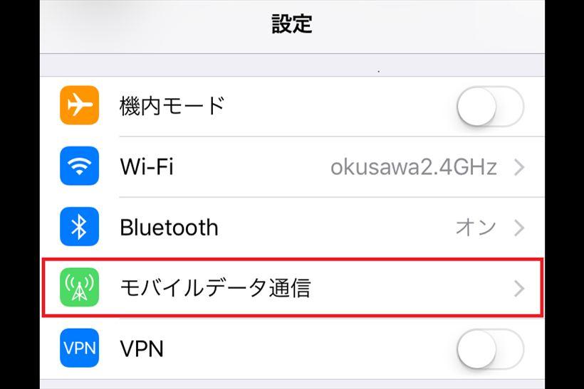 【iPhone】Wi-Fiに接続しているのに通信量を消費!? 見落としがちなWi-Fi利用のワナと回避法