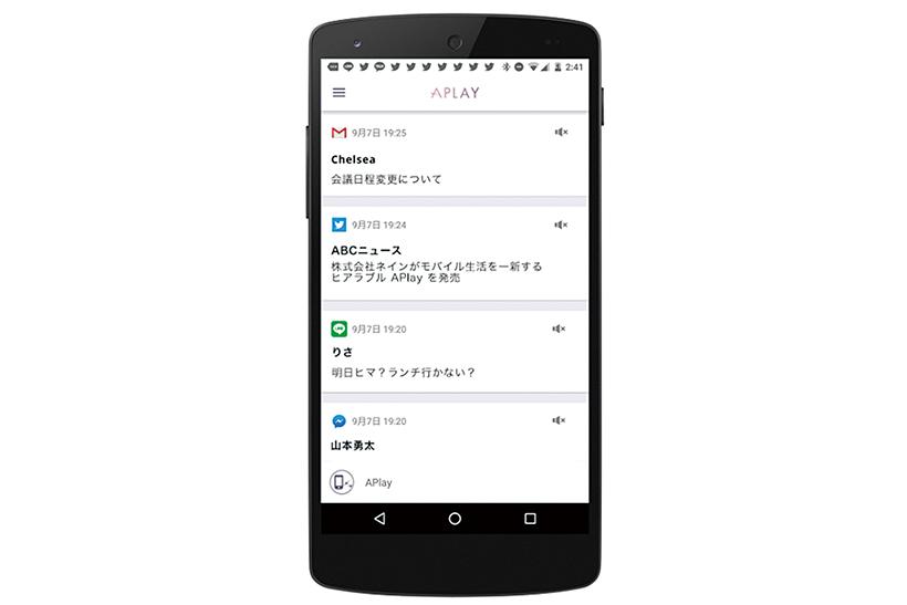↑アプリで各種メッセージを管理。通知&内容の読み上げをしてくれます