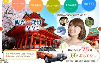 出典画像:「都タクシー株式会社」公式サイトより。