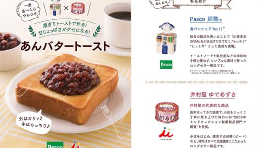 敷島製パンと井村屋の神コラボ! Twitterで公開された「Pasco 超熟」と「ゆであずき」の出会いが実にドラマティック