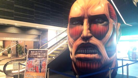 あの大人気アニメが東京スカイツリーをジャック! 特別イベント「進撃の巨塔」にイチ早く参加してきた