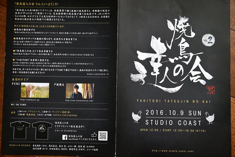 ↑2016年10月9日に開催された、焼鳥達人の会vol.2のパンフレット