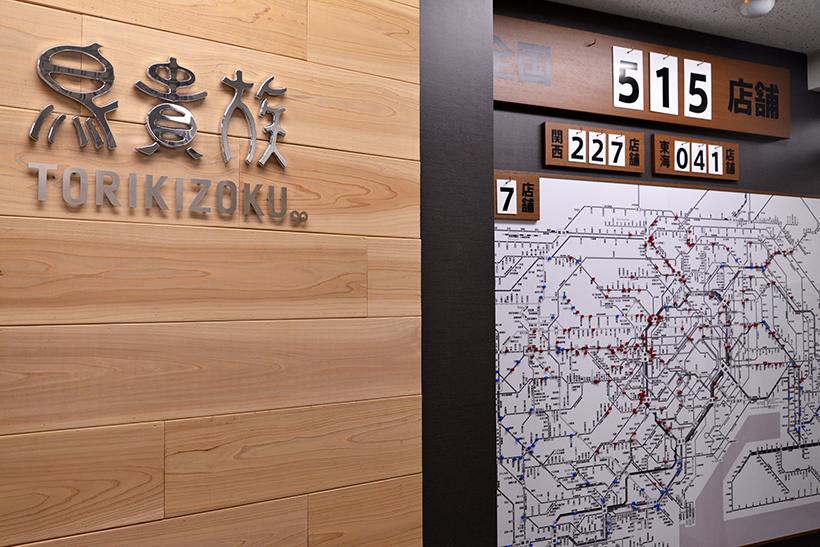 ↑鳥貴族の東京支社へ。取材時は515店舗でしたが、現在はさらに増えています