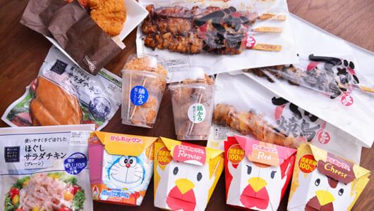 酉年に「鶏」を巡るフード業界の最前線ーーローソン、鳥貴族、焼鳥達人の会の戦略をフードアナリストが追いかける