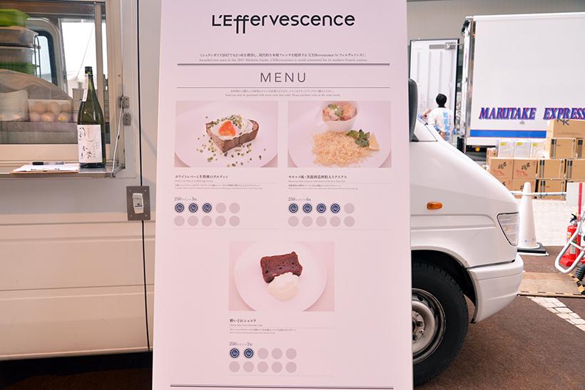 ↑レフェルヴェソンスの料理がコイン2枚(500円分)で食べられるという奇跡のようなマリアージュ体験を!