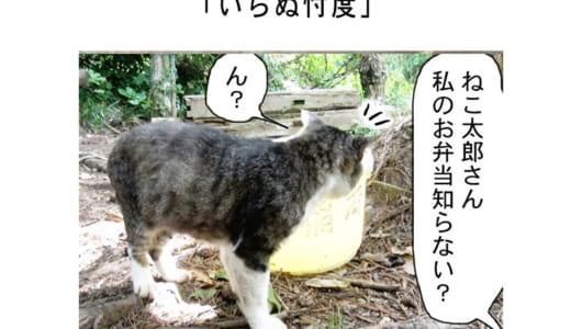 連載マンガ「田代島便り 出張版」 第40回「いらぬ忖度」