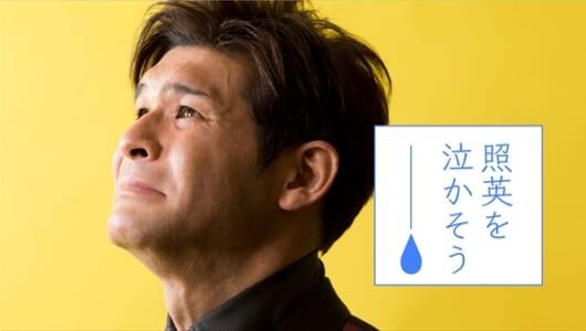 「俺、泣かないよ」豪語するも初回から号泣! 日曜夜、泣き虫・照英の号泣を愛でる番組がスタート