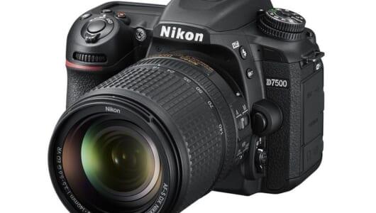 D500と同等の画質をもっと手軽に! 待望のミドルクラス「ニコン D7500」が満を持して登場!