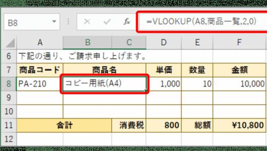 【エクセル】一覧から情報を取り出して自動入力! 面倒な書類作りが格段にラクになる関数ワザ