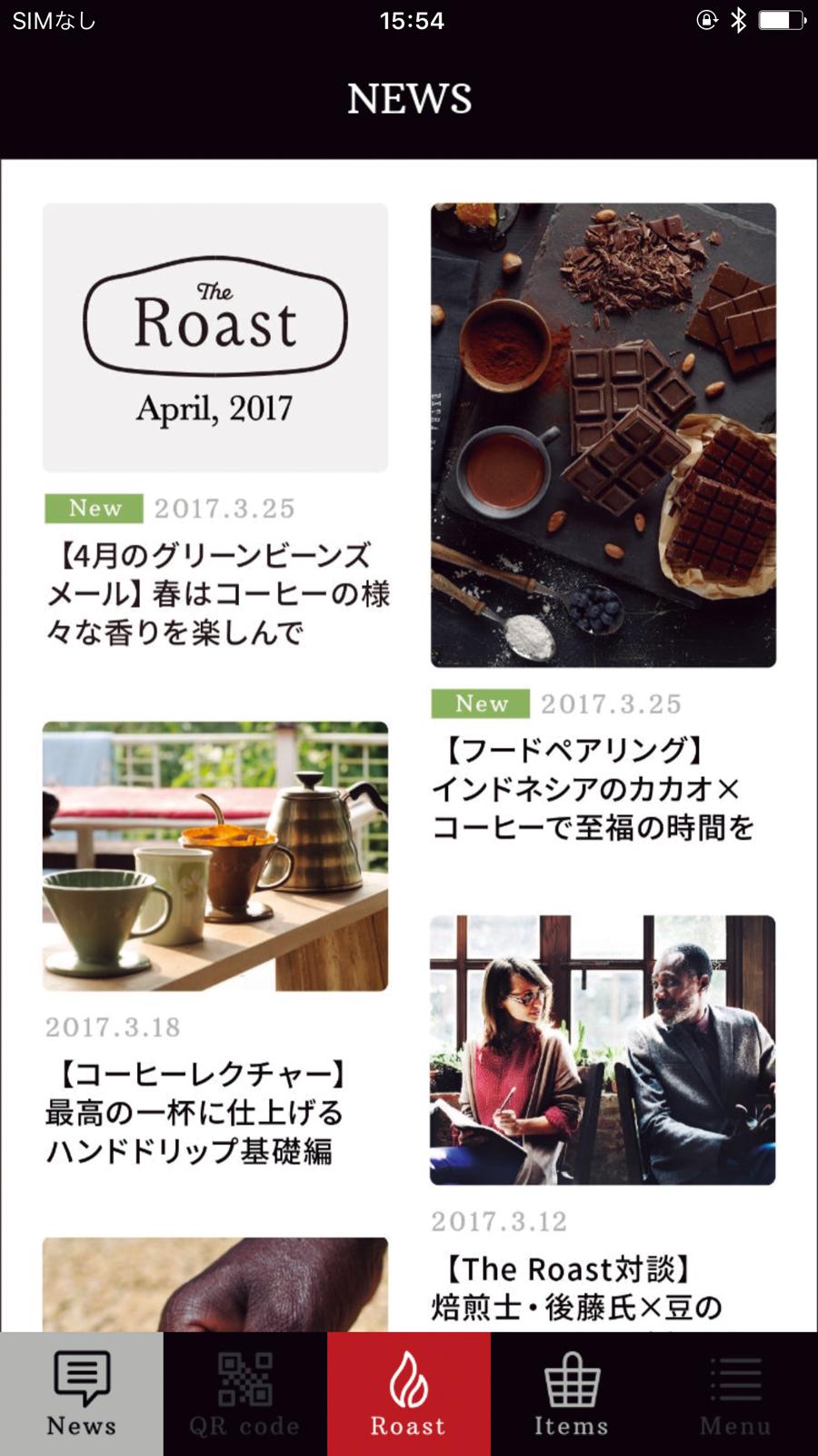 ↑アプリには選んだ生豆の生産地情報などのウンチクも掲載。焙煎待ちの時間に楽しめる