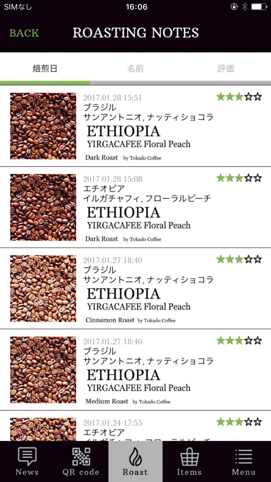 ↑焙煎した生豆の情報をアプリに一覧化。味の評価を記録したり、感想をメモしたりできる