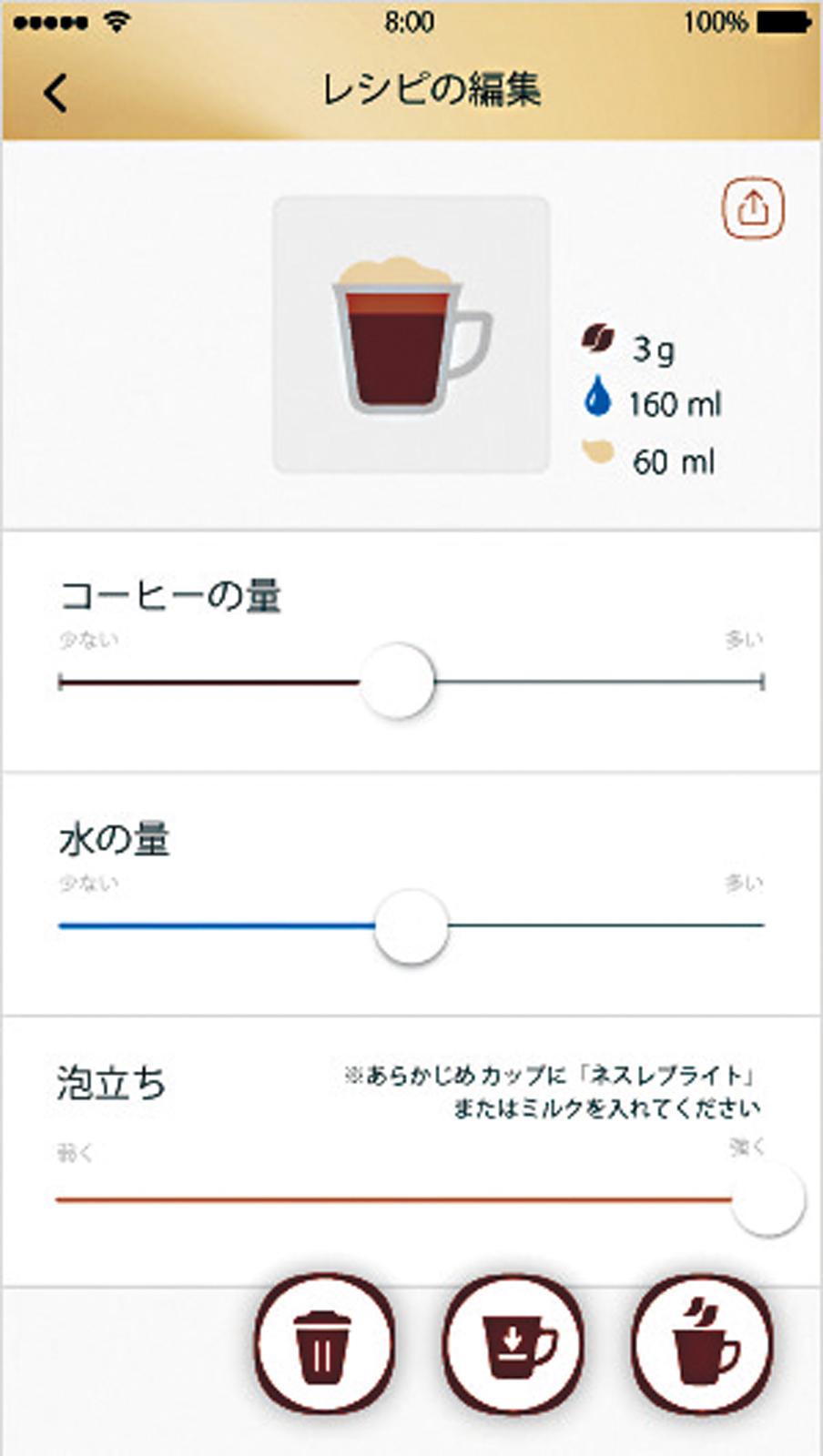 ↑ コーヒーの量、水の量、泡立ての加減を細かく設定可能。抽出時刻の予約も行える