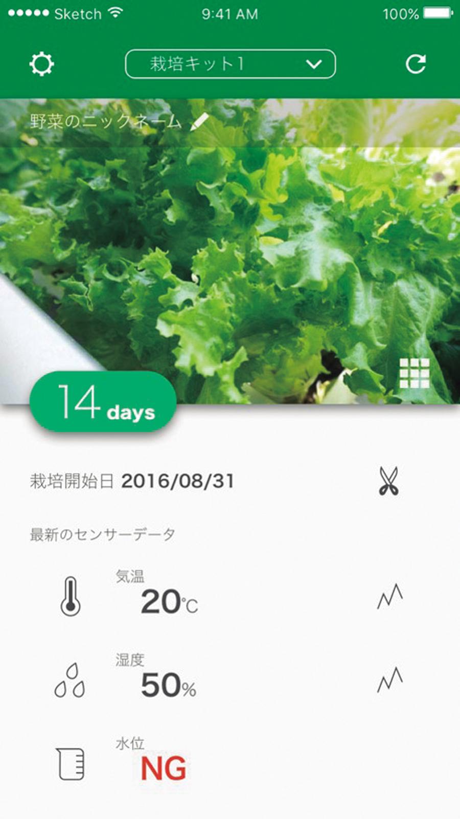 ↑ 野菜の育ち具合を毎日スマホでチェック可能。水位などが低くなるとアラートが出る
