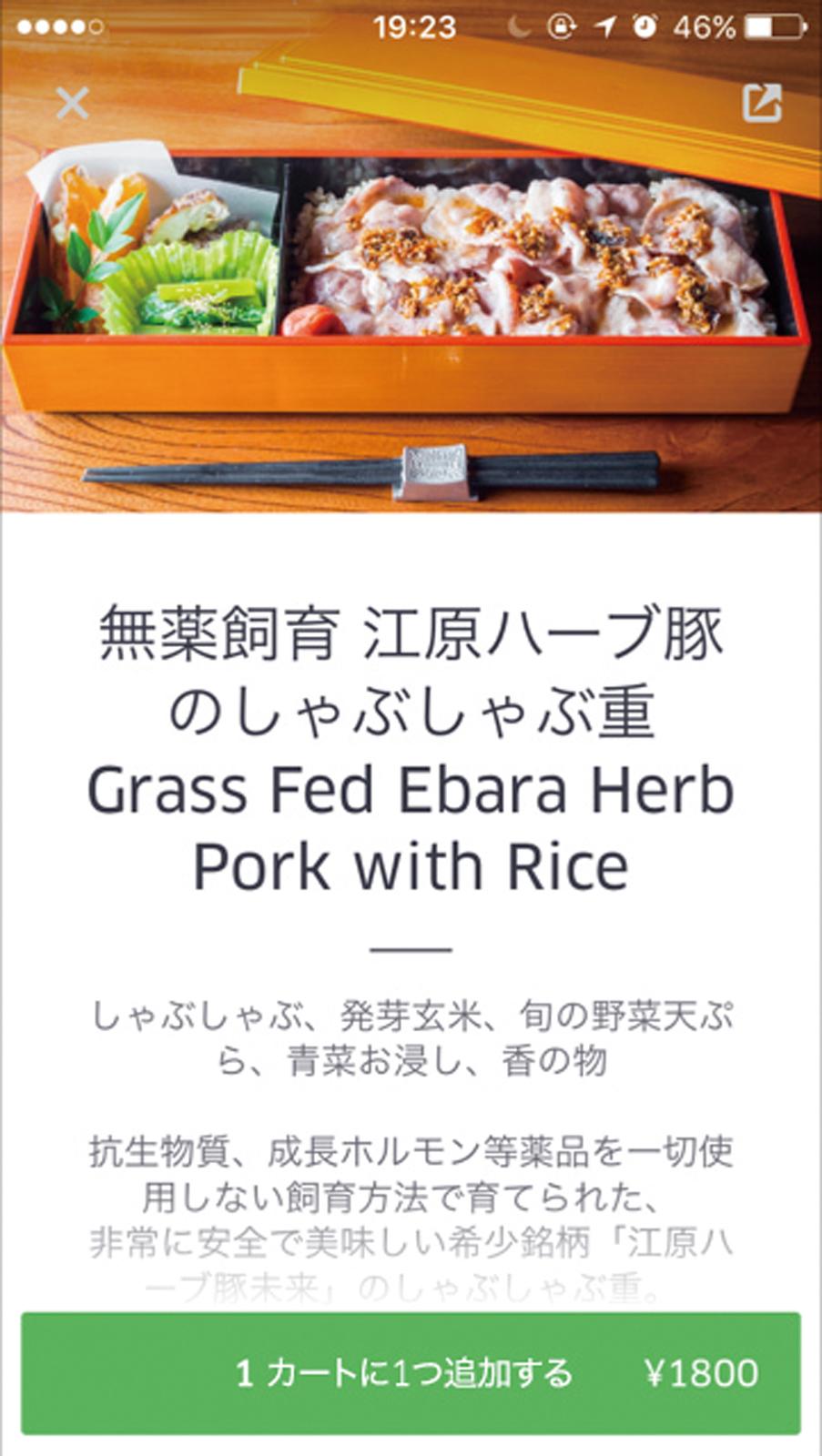 ↑ オーダーはスマホのアプリやWebから。提携店のなかから食べたい料理を選んで注文する