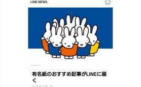 GetNavi webがLINEで読める! LINEアプリのニュース配信機能に22メディアが追加&ミッフィーのスタンプがもらえるキャンペーン実施中