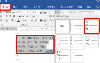 20170418_y-koba_word