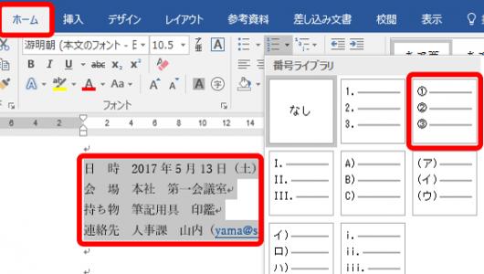 【ワード】シンプルだけど奥が深い! 箇条書きをもっと見やすくするための3つのコツ