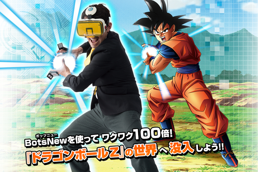 出典画像:BotsNew Characters VR ドラゴンボールZ BotsNew VRより。