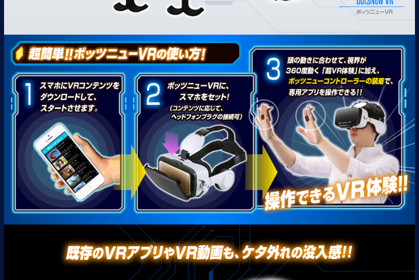 出典画像:BotsNew VRより。