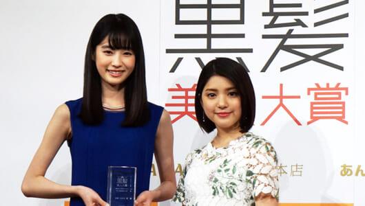 黒髪の美しさは日本女性の誇り――第2回「黒髪美人大賞」に国民的美少女・髙橋ひかるさんが選出