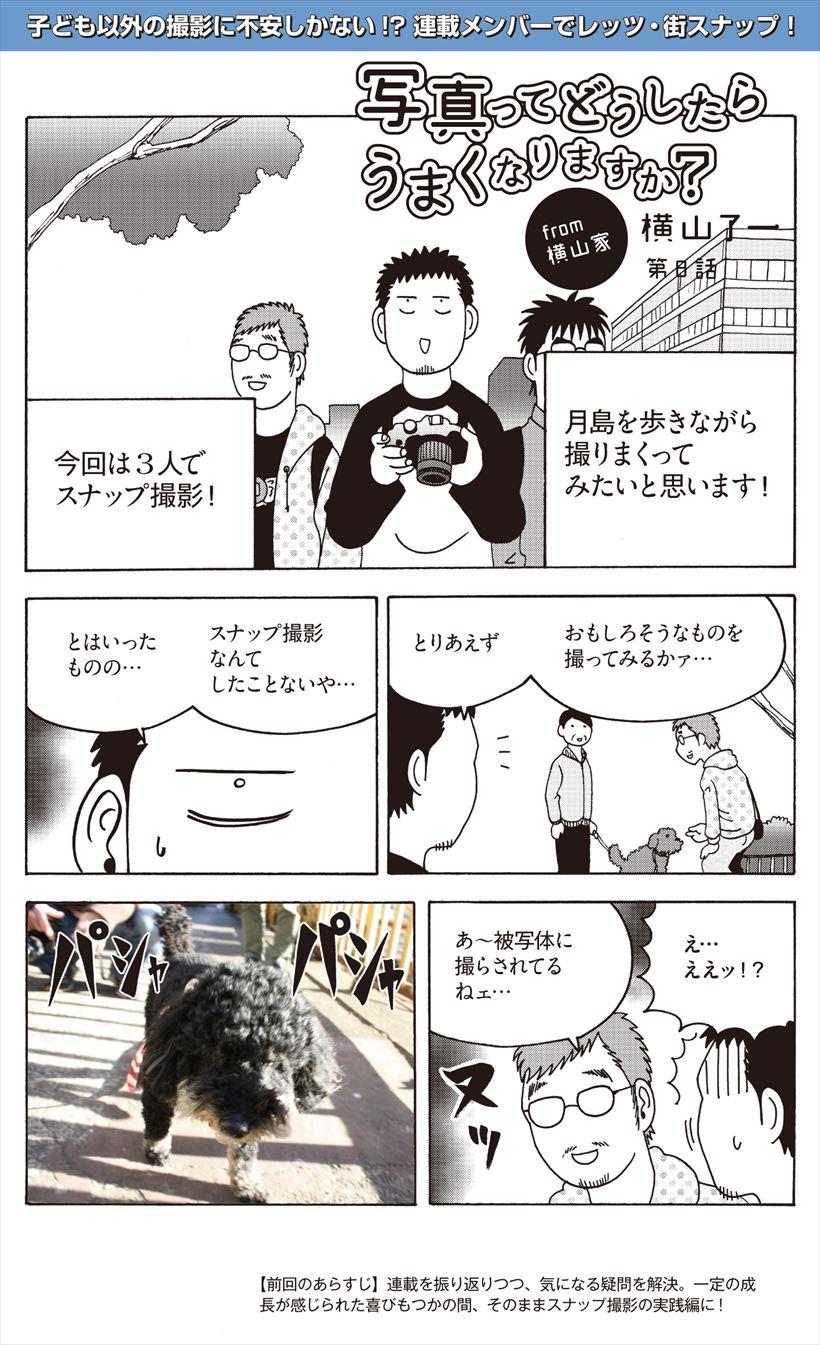 20170419_y-koba_manga (1)