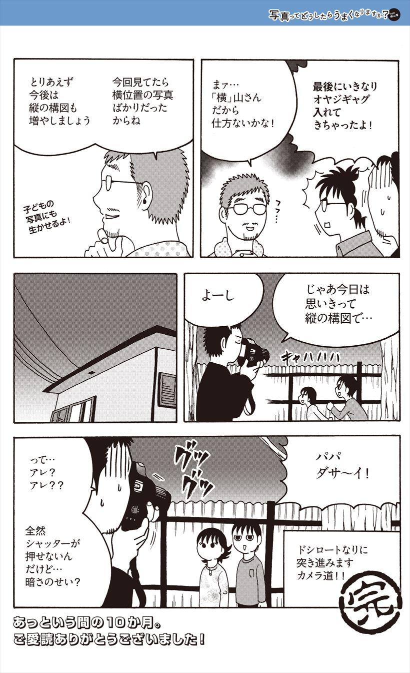 20170419_y-koba_manga (10)