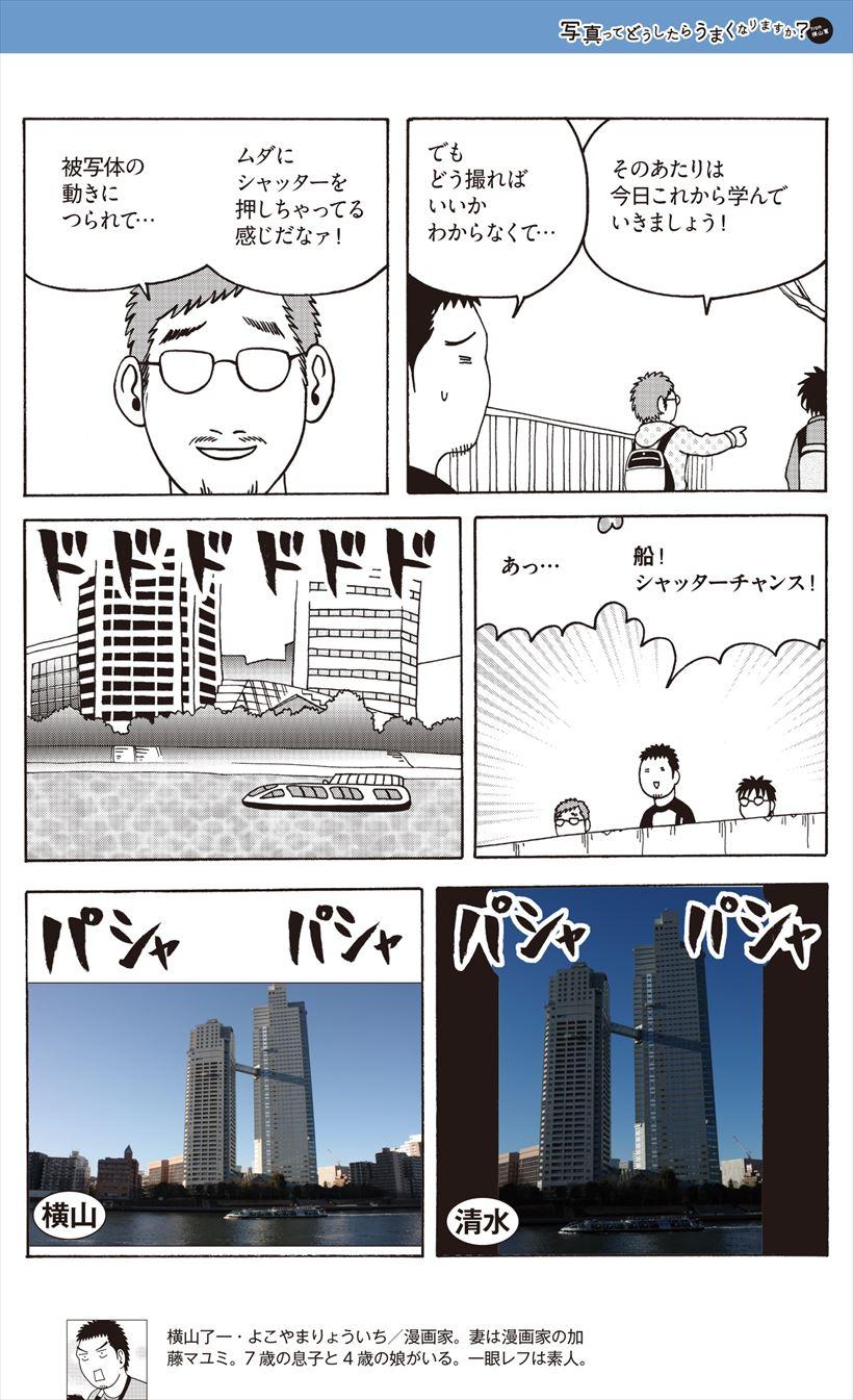 20170419_y-koba_manga (2)