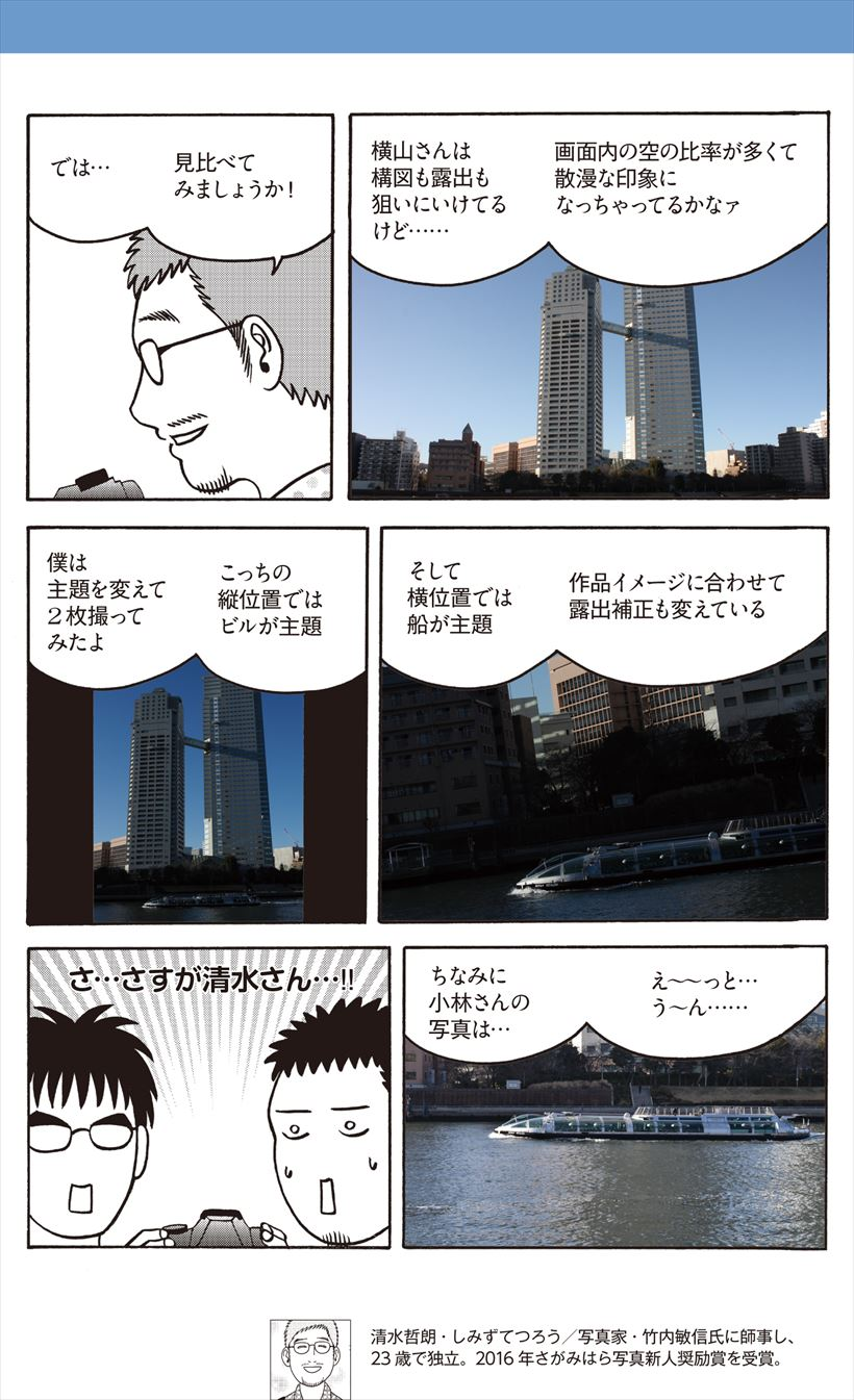 20170419_y-koba_manga (3)