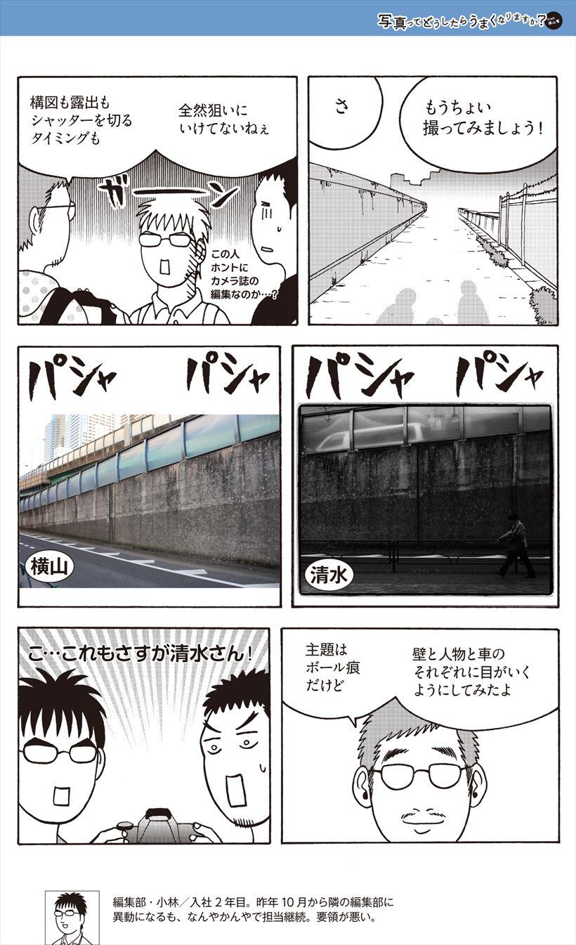 20170419_y-koba_manga (4)