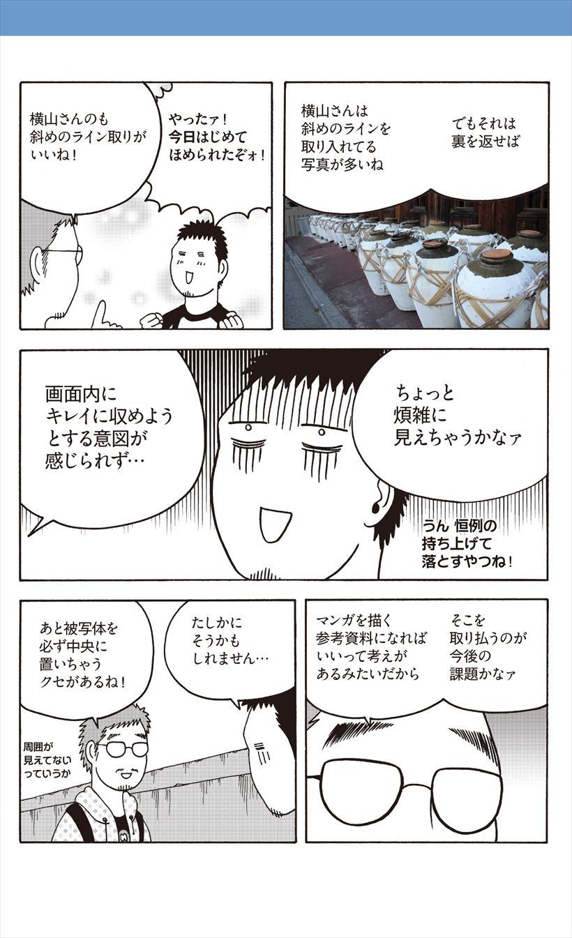 20170419_y-koba_manga (5)