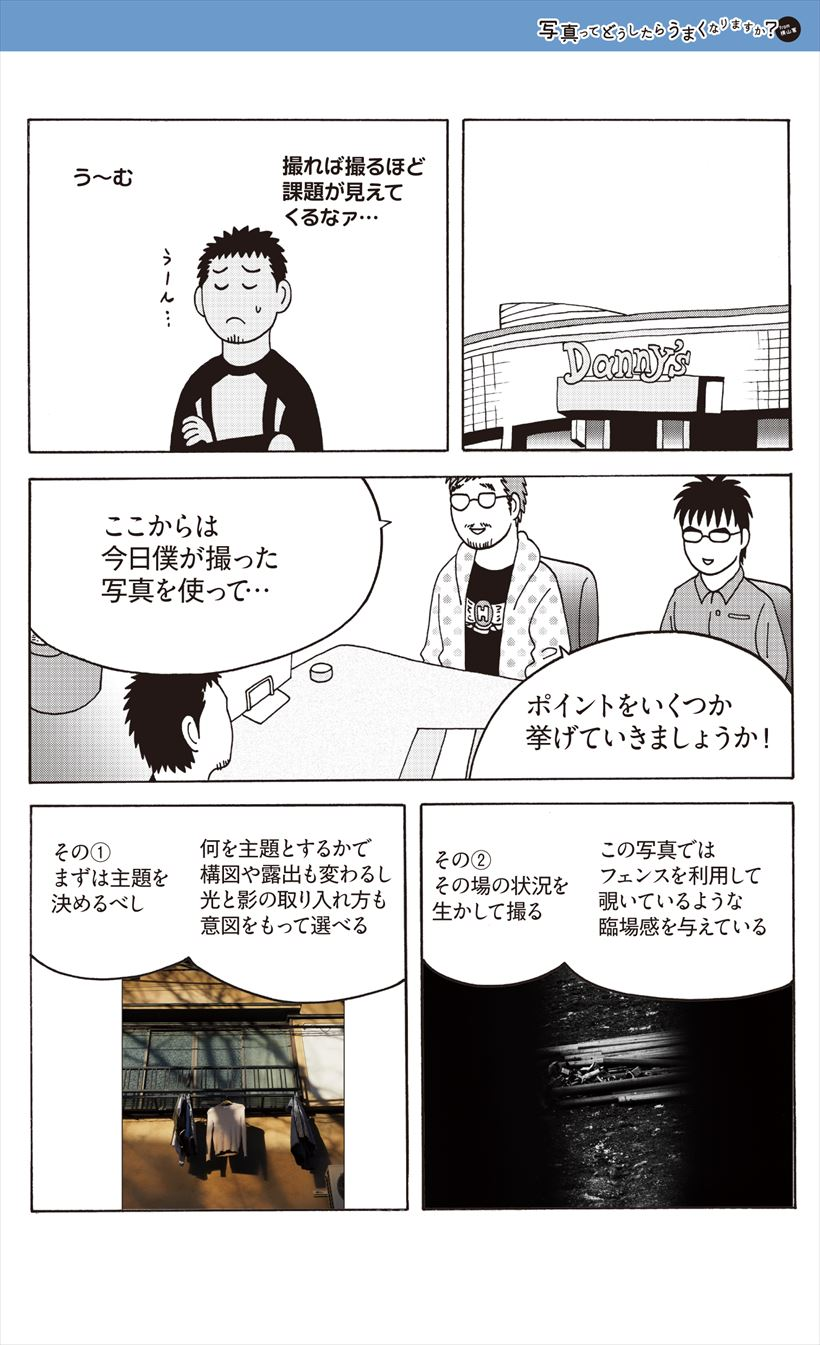20170419_y-koba_manga (6)
