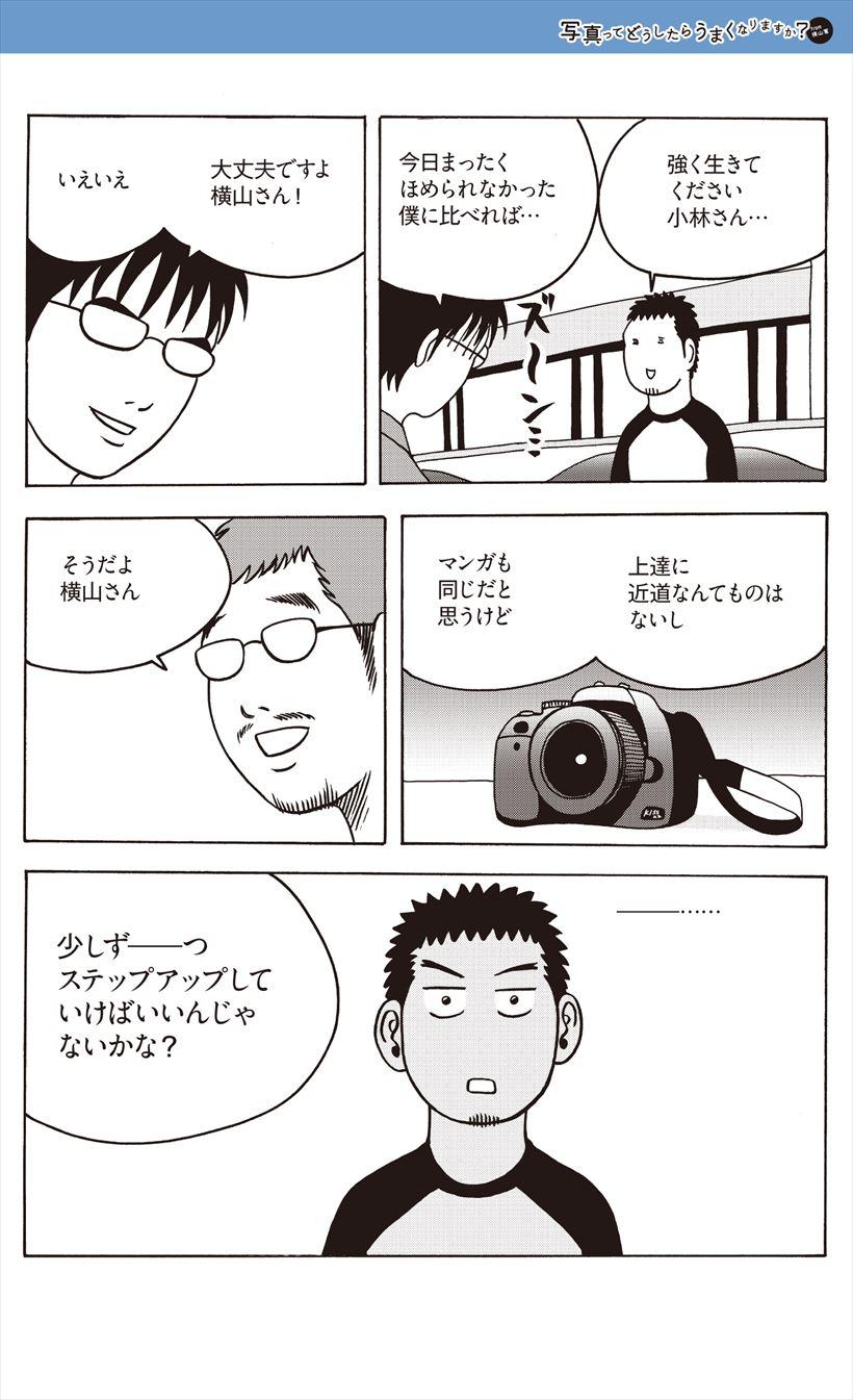 20170419_y-koba_manga (8)
