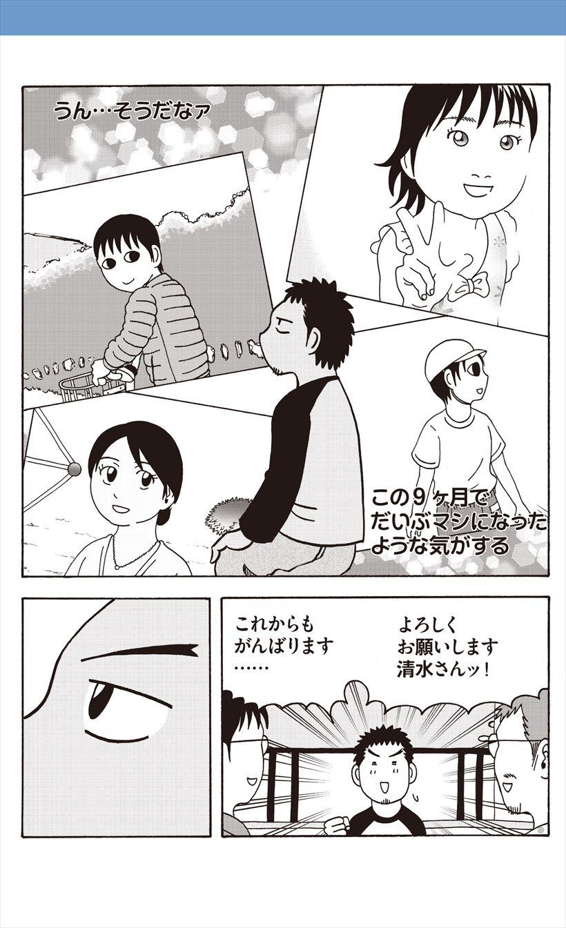 20170419_y-koba_manga (9)