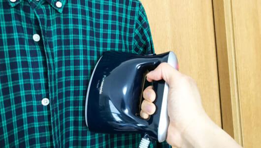 パナの衣類スチーマーは「清潔感」強化の切り札となるか? 1か月レビューで「最大の弱点」と「絶大なメリット」が見えてきた!